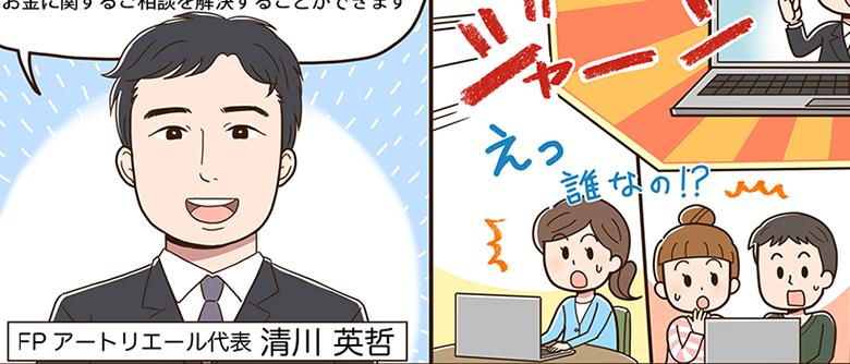 漫画で知るFPアートリエール(オンライン編)