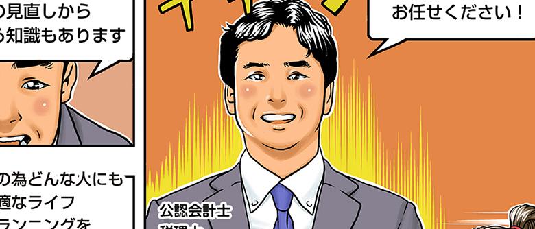 漫画で知るFPアートリエール(家計の見直し編)