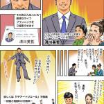 漫画でわかるお金の相談2(FPアートリエール)